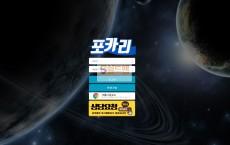 [먹튀사이트검거] 포카리 먹튀 포카리 먹튀확정 music-10.com 토토먹튀